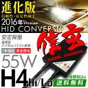 【送料無料】HID H4 55W Hi/Loスライド切替式 リレー付orリレーレス選択 HIDキット モデル信玄 本物55Wパワー