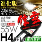 HID 信玄 H4 55W Hi/Loスライド切替式 リレー付orリレーレス選択 HIDキット モデル信玄 本物55Wパワー 3000K 4300K 6000K 8000K 12000K