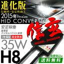 フーガY51のフォグに HID H8【送料無料】HIDキットモデル信玄