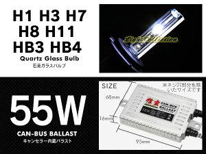 ワーニングキャンセラー内蔵HID信玄55WH1/H3C/H7/H8/H11/HB3/HB4選択可HIDキット警告灯対策に!