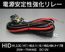HID用電源安定性強化リレーハーネスキット H1・H3・H3C・H7・H8・H9・H11・H16・HB3・HB4用