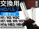 【送料無料】HIDバルブ【補修/交換用】【2本組】シングルバルブ H1・H3・H3C・H7・H8・H9・H11・H16・HB3・HB4 HIDバルブの消耗・故障…