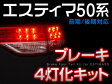 ╋送料安 エスティマ50系ブレーキ4灯化キット★車検対応★╋