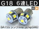 ◆高拡散LED G18/S25 口金シングル球 6連SMD×2個 ホワイト・アンバー◆