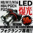 10%OFF!!12/3 19:00〜12/8 1:59 led フォグランプ led h8 h11 h16 hb4 psx24 50w ledバルブ ホワイト×2個 強烈発光!!簡単取付!!