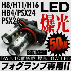 〓強烈発光!!50WLEDH8フォグランプ専用ホワイト×2個〓