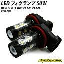 フォグランプ バルブ led h8 h11 h16 hb4 psx24 psx26 50w ledバルブ ホワイト×2個 強烈発光 簡単取付 フォグランプ led ledフォグランプ led フォグ