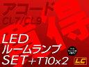 エントリーでポイント14倍!10/30 9:59まで アコード CL7/9用LEDルームランプ+T10 10点計80発保証