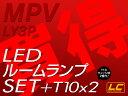 1週間限定!エントリーでポイント最大19倍!+レビュー投稿で500pt!MPV LY3P用LEDルームランプ+T10プレゼント 12点計92発 保証