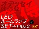 オデッセイRB1/RB2用LEDルームランプ+T10プレゼント 7点計60発!! 保証