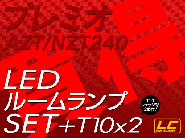 プレミオ AZT NZT240 LED ルームランプ +T10 6点計56発保証