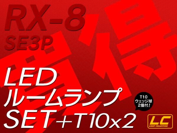 RX-8 SE3P 高輝度LED ルームランプ...の紹介画像2