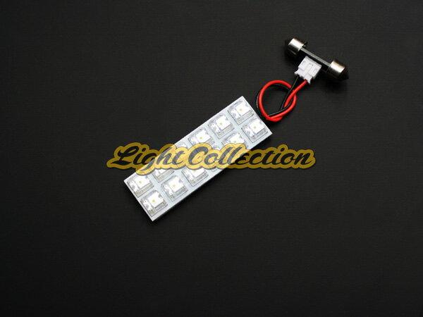 RX-8 SE3P 高輝度LED ルームランプ...の紹介画像3