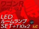 1週間限定!エントリーでポイント最大19倍!+レビュー投稿で500pt!ワゴンR MH21〜23 LEDルームランプ+T10プレゼント 4点計62発!! 保証