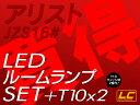 アリスト16系 LED ルームランプ +T10 SMD146発高級SET