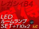 レガシィB4 BL系 LED ルームランプ +T10 SMD75発高級SET レガシーB4