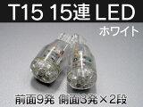 �����LED T15/T16 15Ϣ �ۥ磻��/�� �Хå����ס�2�Ģ�