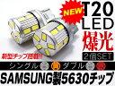 led t20 ダブル ホワイト レッド シングル アンバー ホワイト 選択 17連 サムスン製5630チップ搭載!×2個