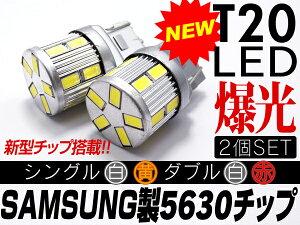 〓サムスン製5630チップ搭載!LEDT2017連白×2個〓