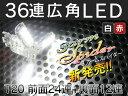 新発売!! t20 3アームスパイダー smd36連 ホワイト レッド選択×2個set