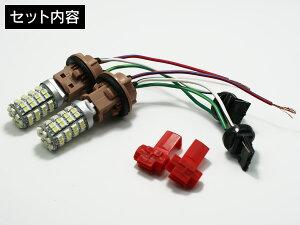 T20ツインカラーLED60連SMD●ウインカーポジションキット●