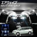 期間限定10%OFF! エアウェイブ GJ1 GJ2 LED ルームランプ FLUX SMD 選択 7点セット スカイルーフ車専用