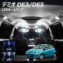 デミオ DE3 DE5 LED ルームランプ FLUX SMD 選択 3点セット
