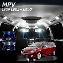 期間限定10%OFF! MPV LY3P LED ルームランプ FLUX SMD COB 選択 12点セット