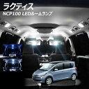 期間限定10%OFF!ラクティス NCP100 LED ルームランプ FLUX SMD COB 選択 6点セット