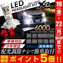 期間限定10%OFF!ledヘッドライト h4 h7 h11 hb3 hb4 psx24 psx26
