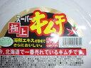 スーパー極上キムチ(330g) 今、北海道で一番売れているキムチです。