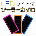 【即納】LEDライト付ソーラーカイロ太陽で充電して暖かい 暖房エコ携帯アイテム