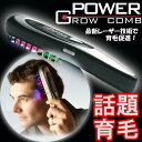 [topic, hair-growth] [free shipping] by power glow lamp comb POWER GROW COMB tip laser technology hair and a scalp in spirit! Direct shipment in America