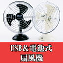 [immediate delivery] A battery-type than the battery-style electric fan charge type that is nostalgic by USB& battery type electric fan fashion♪