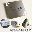 Nameplate stainless steel [15%OFF] [free shipping] stainless steel etching nameplate series ひょうさつ [GHO nameplate] [easy ギフ _ packing] [Rakuten popularity nameplate] [smtb-TK]