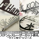 Nameplate stainless steel [5%OFF] [free shipping] stainless steel laser cut nameplate ひょうさつ [GHO nameplate] [easy ギフ _ packing] [Rakuten popularity nameplate]
