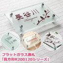 表札 戸建 長方形 フラットガラス長方形200120シリーズひょうさつ【02P03Dec16】