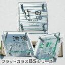 表札 ガラス【送料無料】フラットガラスBSシリーズ正方形15...