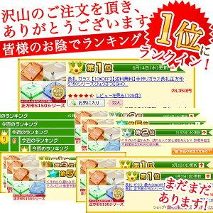 手作りS150シリーズ・ランキング