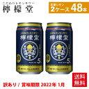 【訳あり商品/2022年1月賞味】檸檬堂 定番レモン350ml缶×24本×2箱【送料無料】