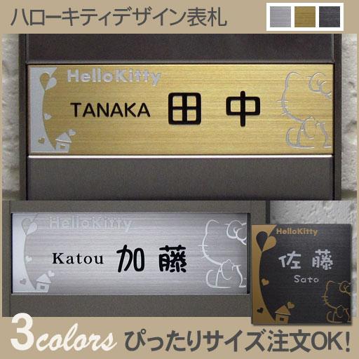 表札 ハローキティ 表札 ステンレス サイズ オーダー (KTS-5) マンション 戸建 全3色 サイズ変更可 書体変更可 おしゃれ かわいい キティちゃん サンリオ