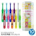 ショッピング歯ブラシ サンリオキャラクターズ 歯ブラシセット 乳幼児用 10本入り 日本製 10色 10キャラクター