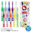ショッピング歯ブラシ サンリオキャラクターズ 歯ブラシセット ジュニア用 10本入り 日本製 10色 10キャラクター