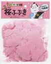 桜ふぶき  【さくら・歌舞伎・花びら・紙吹雪・舞台演出】【B-0262_973032】