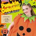 [かぼちゃ コスプレ] スマイルパンプキン(大人男女兼用カボチャの衣装)  [ハロウィン衣装 ハロウィーン コスチューム 仮装 大人]【865636(468165)】