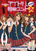 [AKB48 コスチューム] アイドル制服ユニットA レディース(女性用)  [AKB48・AKIBA・アキバ・女子高生コスチューム・コスプレ・仮装グッズ・衣装 キンタロー]【A-0838_837671】
