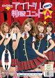 [AKB48 コスチューム] アイドル制服ユニットA メンズ(男性用)  [AKB48・AKIBA・アキバ・女子高生コスチューム・コスプレ・仮装グッズ・衣装 キンタロー]【A-0841_837688】