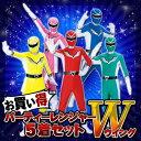 【5人セット】 パーティーレンジャーウイング × 5人セット  [ヒーロー戦隊 コスチューム ヒーロ