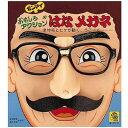 [鼻メガネ] 面白アクション はなメガネ  [おもしろメガネ イベントグッズ 宴会芸 コスプレ パー
