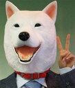 [白犬 マスク] M2 白犬マスク  [ソフトバンク お父さん犬 ゴムマスク ラバーマスク イベント
